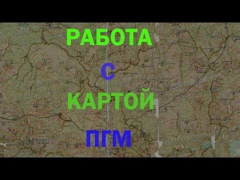 Работа с картами ПГМ или как я намечаю точки