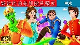 嫉妒的弟弟和绿色精灵 |  The Envious Brother and The Green Genny Story | 睡前故事 | 中文童話