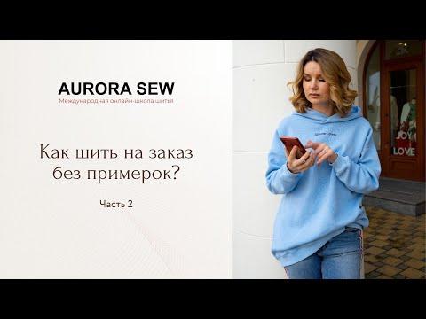 Как принимать Заказы и работать с удаленными клиентами Ч.2