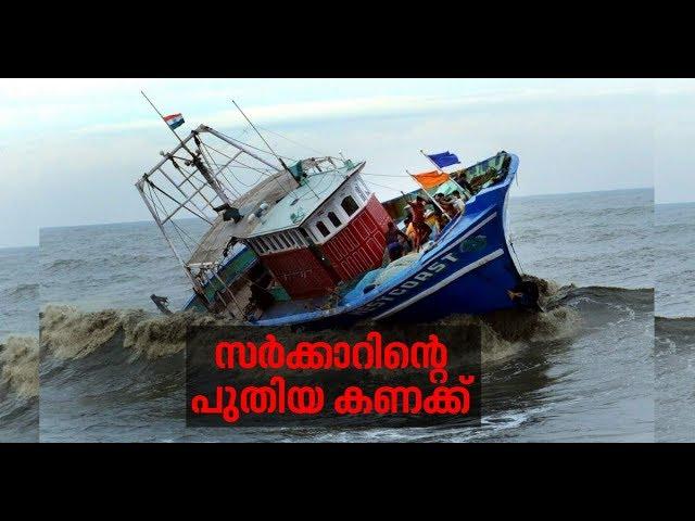 Cyclone Ockhi: 141 Keralites among 216 missing new list