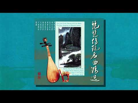 Hao Yifan – The Best Of Famous Traditional Pipa Music (Full Album, 1993) ~ 郝貽凡 – 琵琶傳統名曲精選