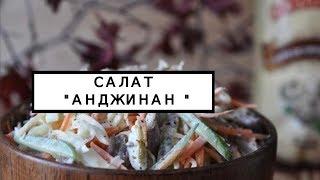 Простой рецепт салата Андижан на скорую руку