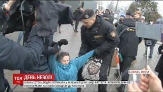 У Мінську били кийками та затримали щонайменше тисячу демонстрантів