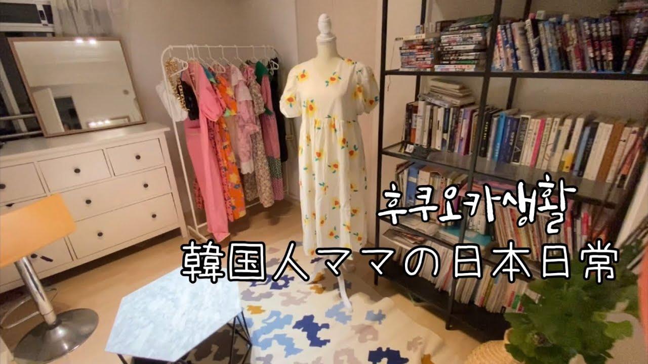 일본에서 인터넷쇼핑몰 열었어요!! +엄청 매운 카레 만들어 먹기