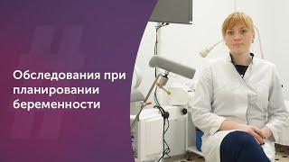 Обследование при планировании беременности. Акушер-гинеколог. Ольга Прядухина. Москва
