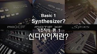 [Tutorial]야마하 신디사이저 MOTIF 시리즈-기초지식 편 1. Synthesizer?