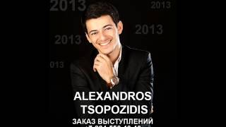 Alexandros Tsopozidis Moro Mou Lipis