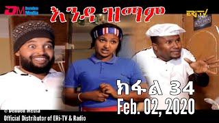ERi-TV Series: እንዳ ዝማም - ክፋል 34 - Enda Zmam (Part 34), February 02, 2020