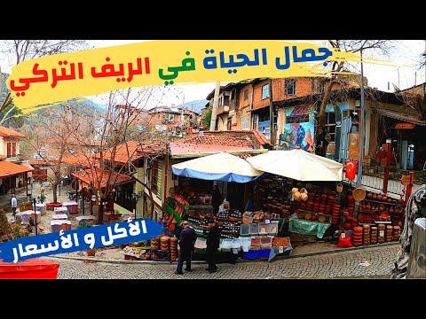 جولة في اجمل قرية في الريف التركي - الأسعار و الأكل في ريف ازمير | قرية بيرجي