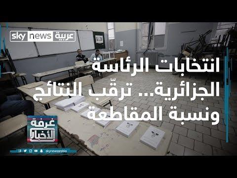 انتخابات الرئاسة الجزائرية... ترقّب النتائج ونسبة المقاطعة  - نشر قبل 11 ساعة