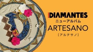 DIAMANTES 2年ぶりのニューアルバム 【ARTESANO】(アルテサノ) 2013年8...
