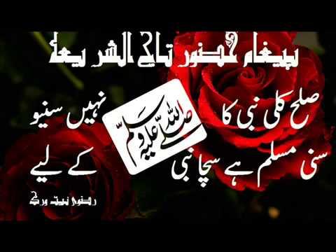 Naat E Mustafa Sunkar Mehboob Raza