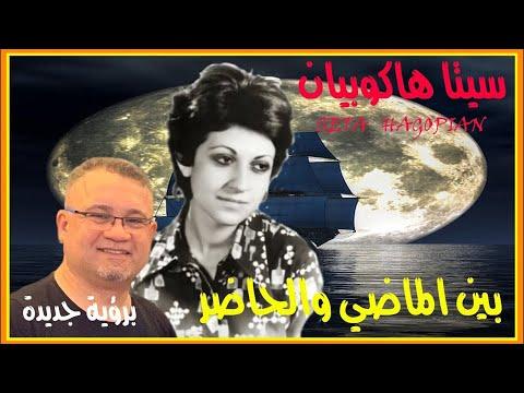 Seta Hagopian Droub El Safar Zghayroun برؤية جديدة سيتا هاكوبيان دروب السفر Youtube