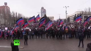 Митинг в Донецке, приуроченный ко 2 й годовщине подписания Резолюции ООН по Украине