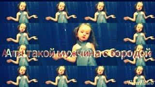 А ТЫ ТАКОЙ МУЖЧИНА С БОРОДОЙ))) Sofi S. КЛИП