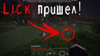 ЛИК ИСПУГАЛ ПРЯМО В НАЧАЛЕ ВИДЕО ! Minecraft Bedrock Edition creepypasta : Lick #2