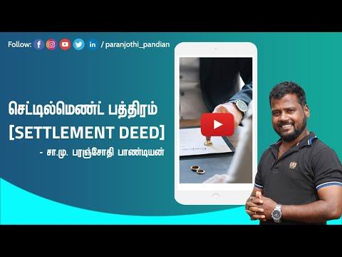 Settlement Deed  (செட்டில்மெண்ட் பத்திரம் )  -  S.M.Paranjothi Pandian