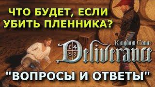 """Kingdom Come: Deliverance. Что будет, если не спасти пленника в квесте """"Вопросы и ответы""""?"""