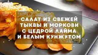 Салат из свежей тыквы, моркови с цедрой лайма и белым кунжутом