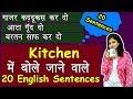 Kitchen  में बोले जाने वाले  English Sentences   Daily English Sentences [PART 2].