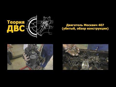 Теория ДВС: Двигатель Москвич 407 (убитый, обзор конструкции)