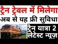 Indian Railway Train Travel 2 Latest Update | Flexi Fare And Free WiFi