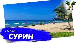 видео Острова Сурин
