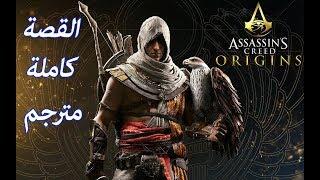 اساسن كريد اوريجنز مترجم القصة كاملة (جميع المقاطع السينمائية)   assassin's creed origins