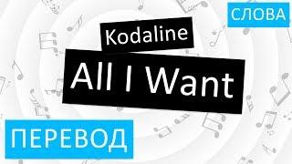 Скачать Kodaline All I Want Перевод песни На русском Слова Текст