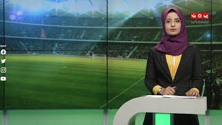 النشرة الرياضية | 18 - 07 - 2020 | تقديم صفاء عبدالعزيز | يمن شباب