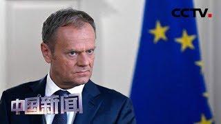 [中国新闻] 欧洲展开外交努力挽救伊核协议   CCTV中文国际