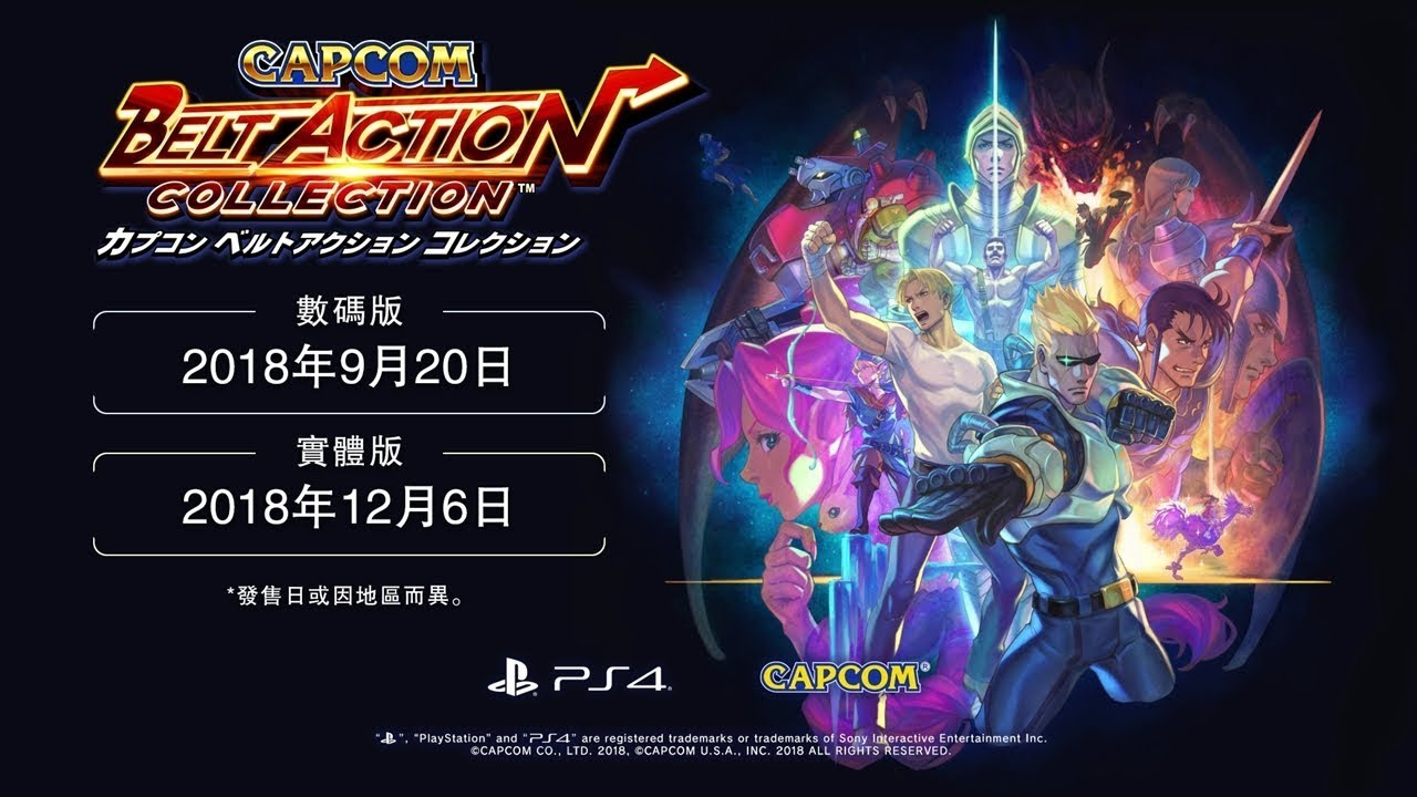 PS4《CAPCOM BELT ACTION COLLECTION》宣传影像