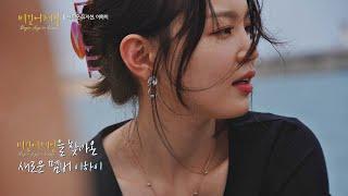 〈비긴어게인 코리아〉를 찾아온 새로운 멤버 ′이하이(L…