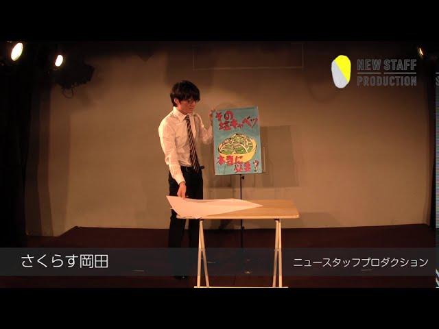 【LIVE NSP junior】さくらす岡田(2020年9月公演)
