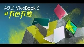 【VivoBook S14/S15】有色有膽.全新上市