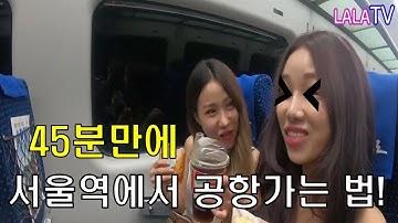인천공항 가는 법! 서울역에서 인천공항까지 45분만에?? [라라티비lalatv]