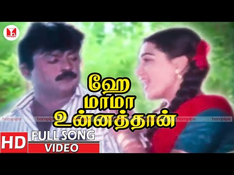 ஹே மாமா உன்னத்தான்| Hey Maama | Enkitta Mothathe Songs | Ilayaraja tamil hits | HornpipeSongs