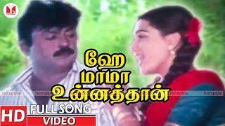 ஹே மாமா உன்னத்தான்| Hey Maama | Enkitta Mothathe Songs | Ilayaraja tamil hits | HornpipeSongs
