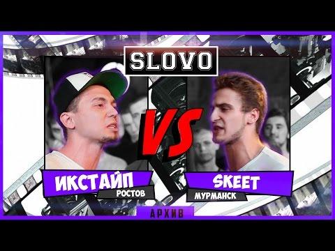 SLOVO | АРХИВ - Икстайп vs Skeet