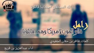 زامل /الله المستعان أصحابنا قاتلونا /كلمات ضافر بن حقان الجعيدي /اداء عبد العزيز بن قريع