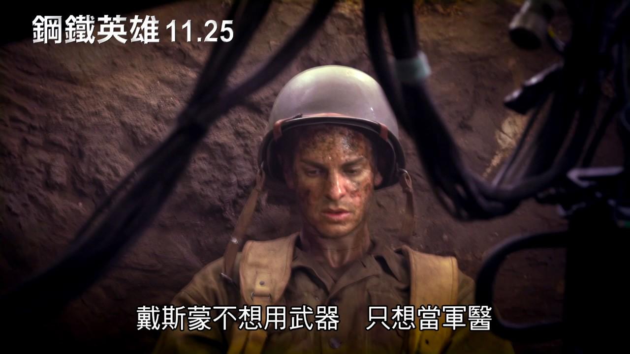 【鋼鐵英雄】幕後花絮 最偉大戰爭英雄篇11 25上映 Youtube