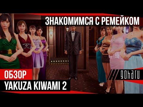 [Видеообзор] Yakuza Kiwami 2 - Знакомство с ремейком