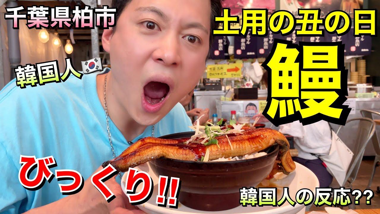 鰻を土用の丑の日に韓国人が食べに行ってびっくりしました‼︎‼︎ 千葉県柏市タカマル水産【日本グルメ韓国人】