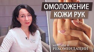 Уход за руками Процедуры для рук от морщин Омоложение кожи рук