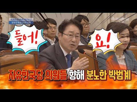 """자유한국당 의원들 향해 분노한 박범계 """"들어!요!"""""""