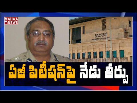ఏబీ వెంకటేశ్వరరావు పిటిషన్ పై విచారణ : High Court Hearing On AP Intelligence DG AB Venkateswara Rao