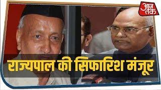 महाराष्ट्र में राष्ट्रपति शासन लगा, रामनाथ कोविंद ने दी मंजूरी ! Krantikari Bahut Krantikari