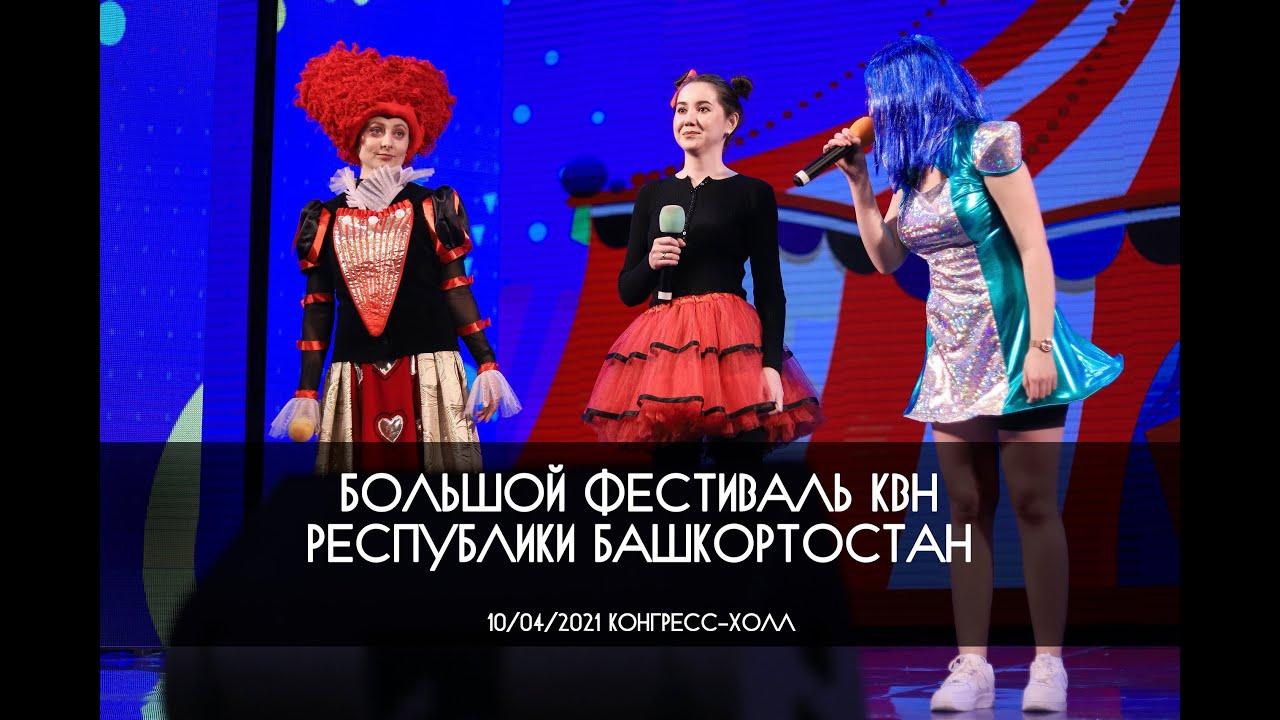 КВН УФА 2021 Большой Фестиваль КВН Республики Башкортостан 2021 (10.04.2021) ИГРА ЦЕЛИКОМ HD