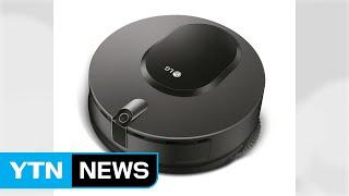 [기업] LG전자, 물걸레 전용 로봇청소기 美 CES에…