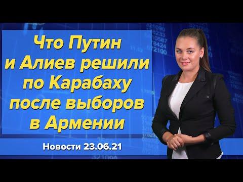 Что Путин и Алиев решили по Карабаху после выборов в Армении. Новости 23 июня